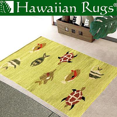 ハワイアン ラグ(平織り) フィッシュ&タートル(ライトグリーン)