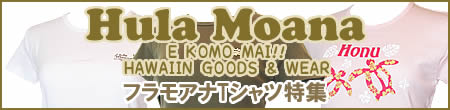 Hula Moana(フラモアナ)Tシャツ特集