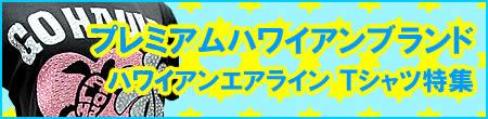 ハワイアンプレミアムブランド ハワイアンエアライン Tシャツ特集