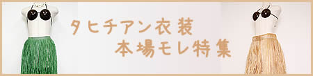 タヒチアン衣装 本場モレ特集