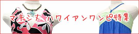 マキシ丈 ハワイアンワンピ特集