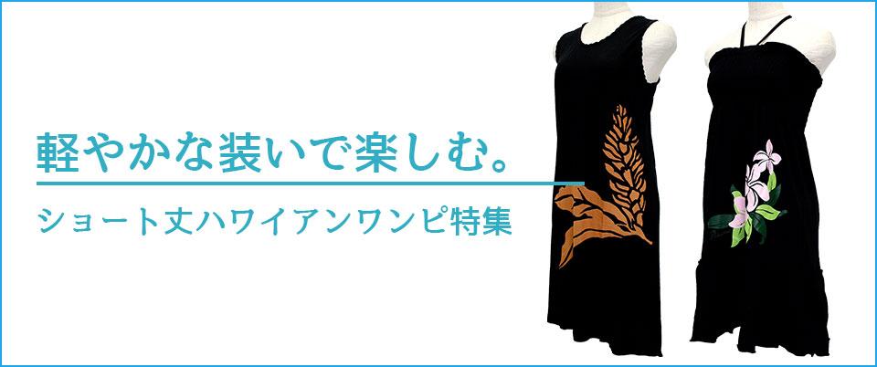 軽やかな装いで楽しむ。ショート丈ハワイアンワンピ特集