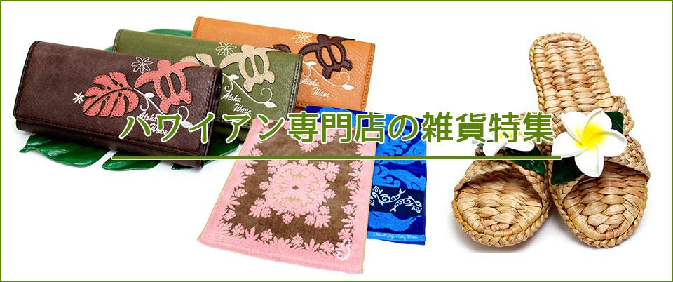 ハワイアン専門店の雑貨特集