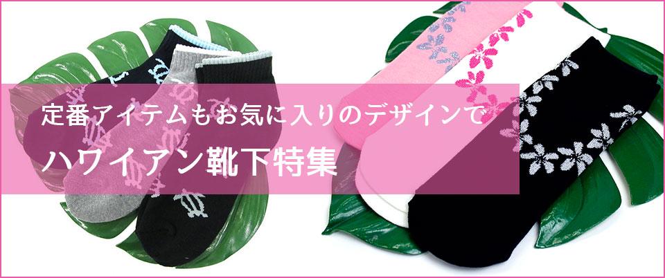 定番アイテムもお気に入りのデザインで。ハワイアン靴下特集
