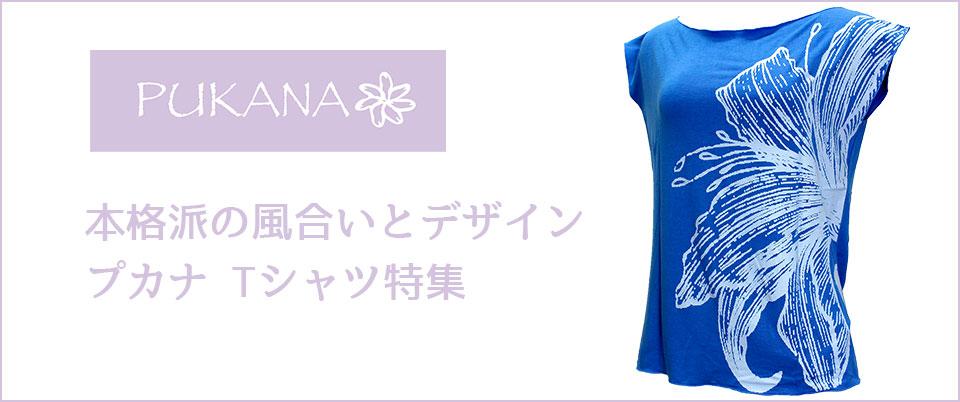 本格派の風合いとデザイン。プカナ Tシャツ特集