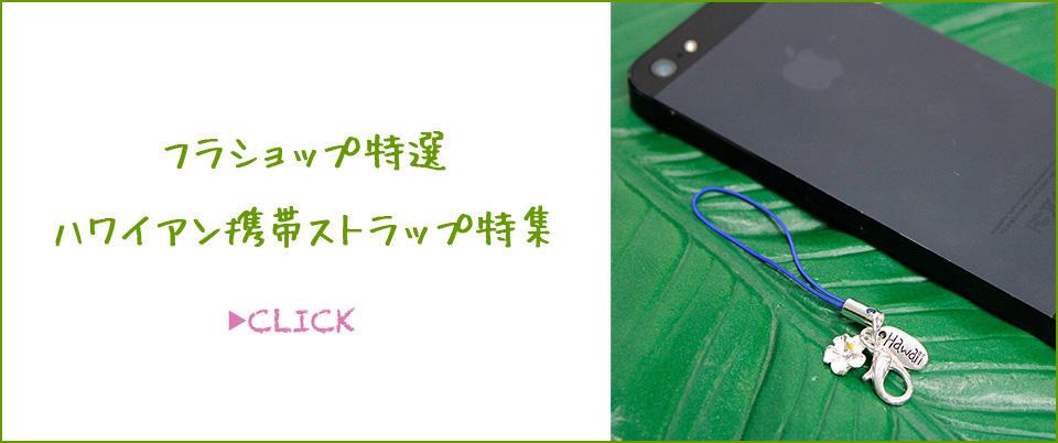 フラショップ特選 ハワイアン携帯ストラップ特集