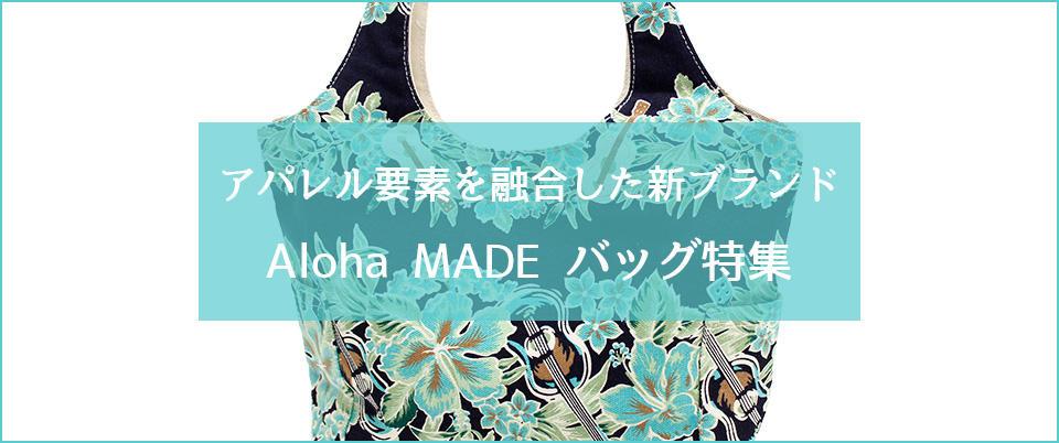 アパレル要素を融合した新ブランド Aloha MADEバッグ特集