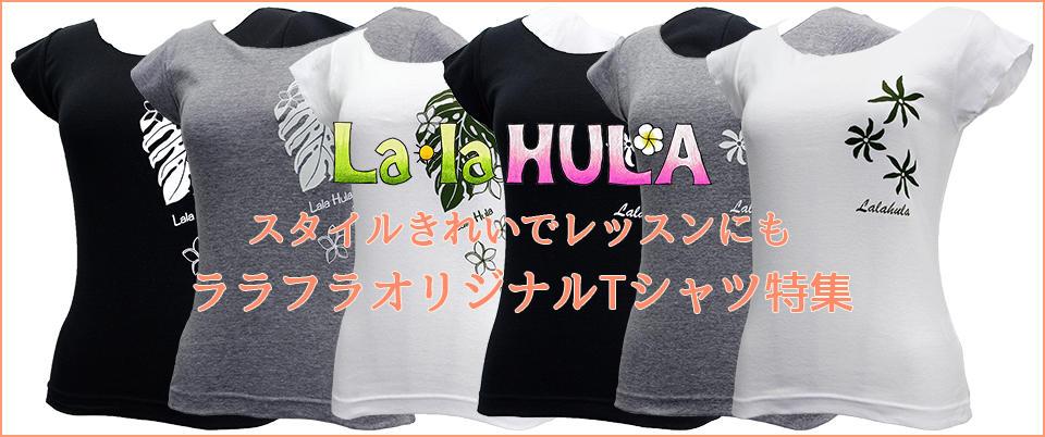 スタイルきれいでレッスンにも。ララフラオリジナルTシャツ特集
