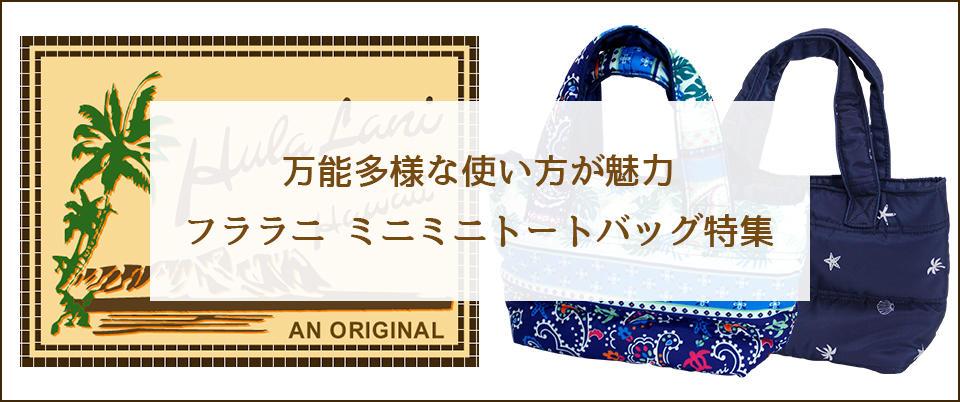 万能多様な使い方が魅力 フララニ ミニミニトートバッグ特集