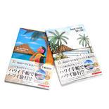 ハワイアン リバーシブル手帳2019 年間カレンダー A6文庫本サイズ