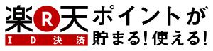 楽天ID決済のロゴ
