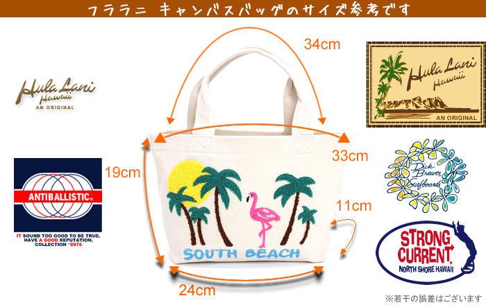 フララニ(Hula Lani)キャンバストートバッグ