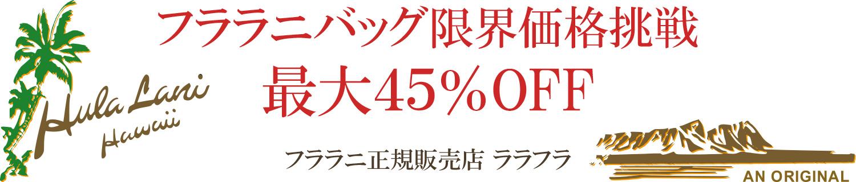フララニバッグ限界価格挑戦 最大45%OFF フララニ正規販売店 ララフラ