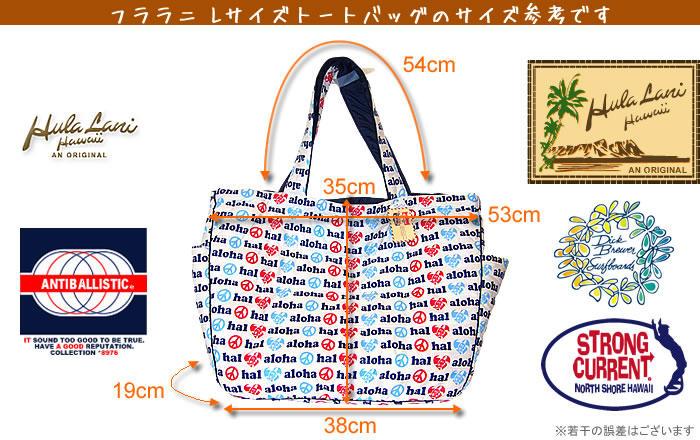 フララニ(Hula Lani)Lサイズトートバッグ
