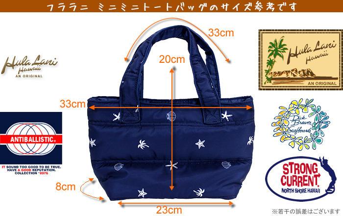 フララニ(Hula Lani)ミニミニトートバッグ