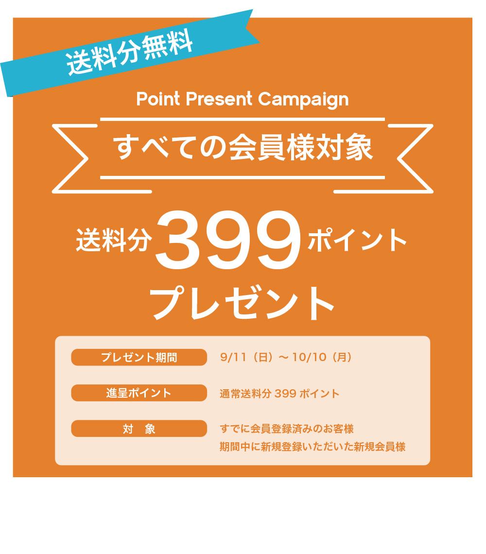 送料分が無料♪ポイント進呈キャンペーン!