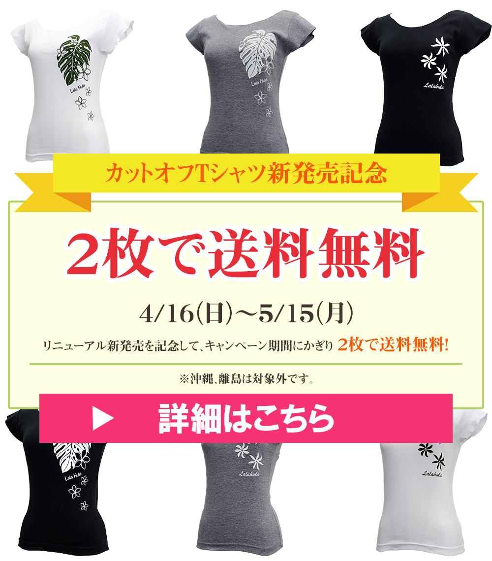 カットオフTシャツ新発売記念♪ 「2枚で送料無料」!