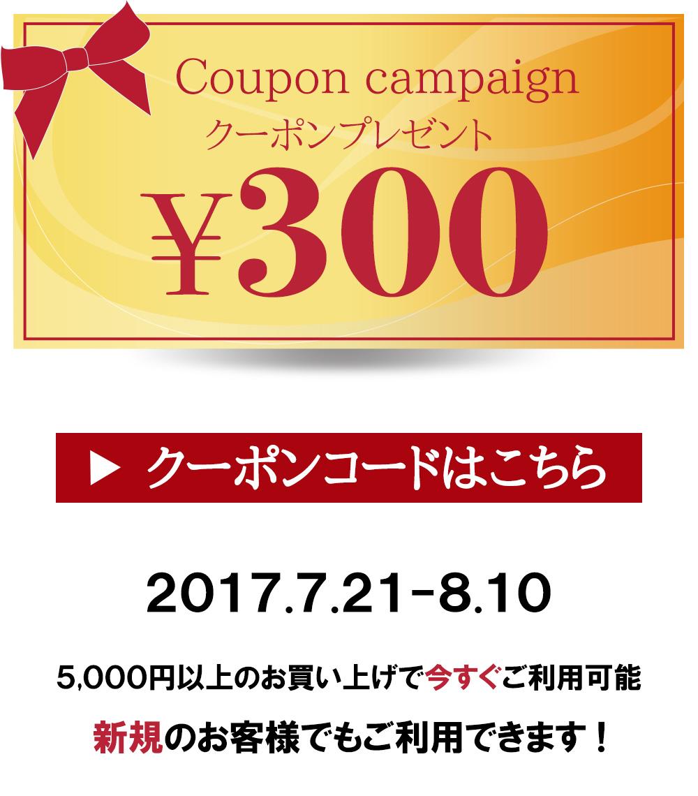 300円クーポン全会員様にプレゼント!
