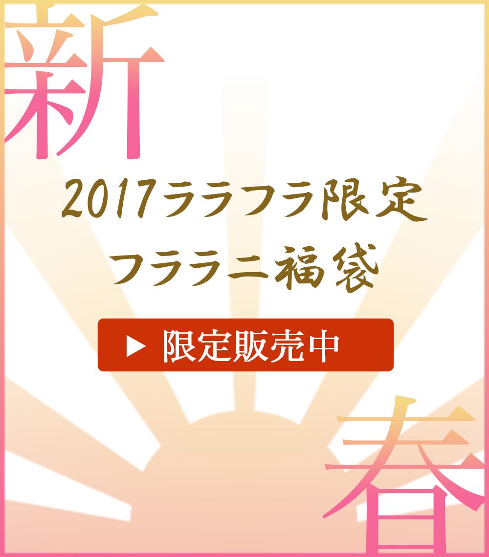 2017ララフラ限定 オフィシャルハワイアンフララニ福袋