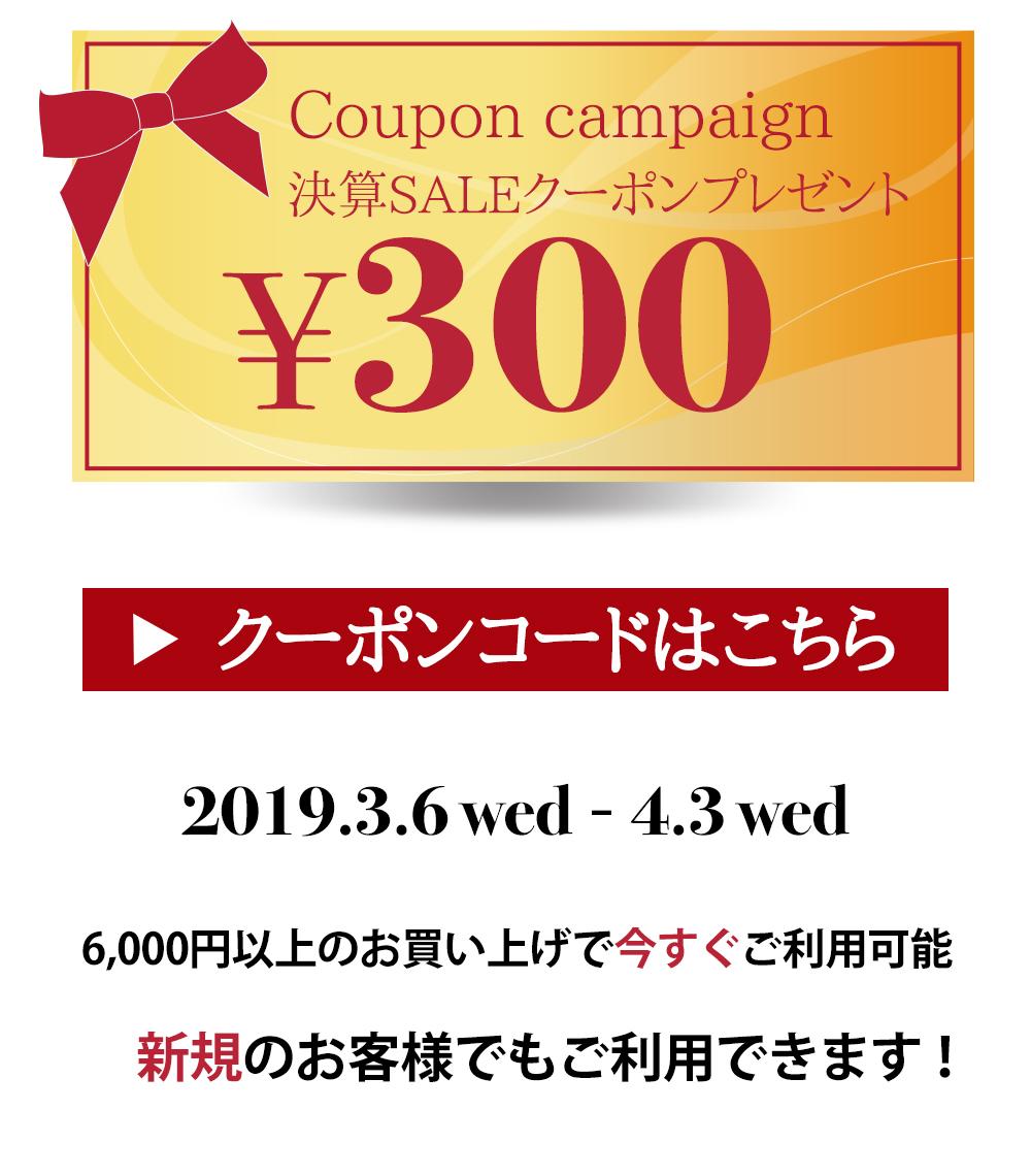 決算SALE♪今スグ使える300円クーポン!