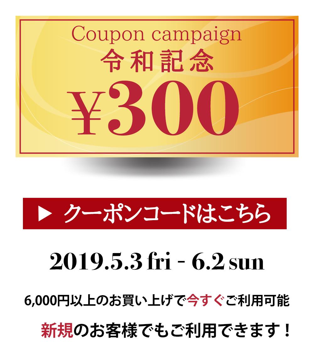 令和記念 今すぐ使える300円クーポンプレゼント♪