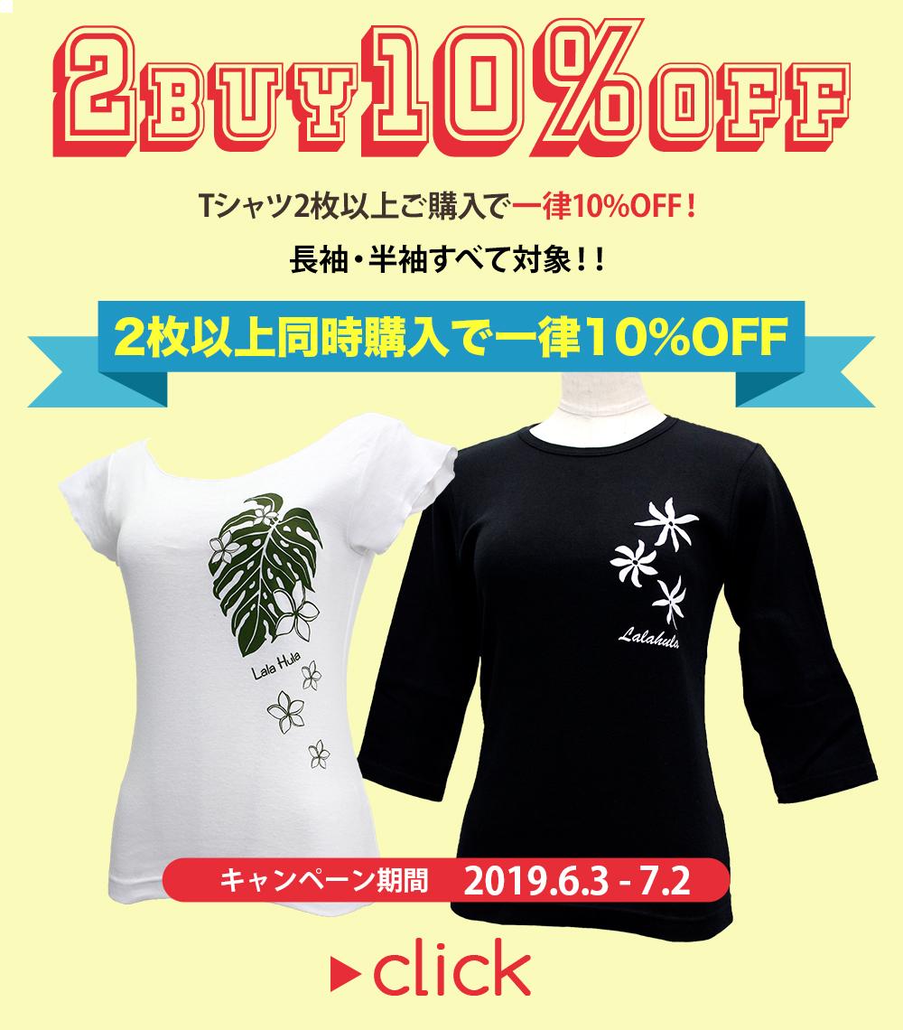 Tシャツ 2Buy10%OFF キャンペーン♪