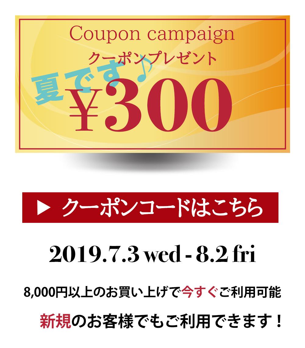 「夏です♪」今すぐ使える300円クーポンプレゼント♪