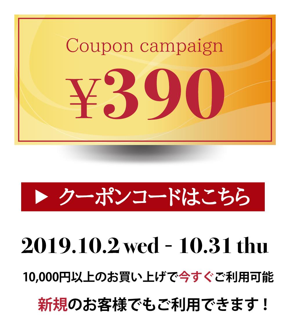 増税応援キャンペーン♪390円プレゼント!