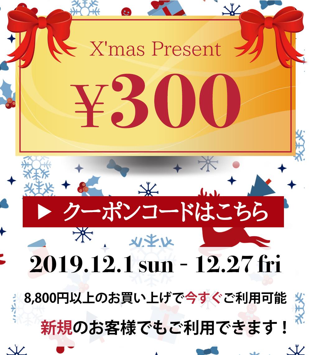 X'masプレゼント♪全員に今スグ使える300円クーポン!