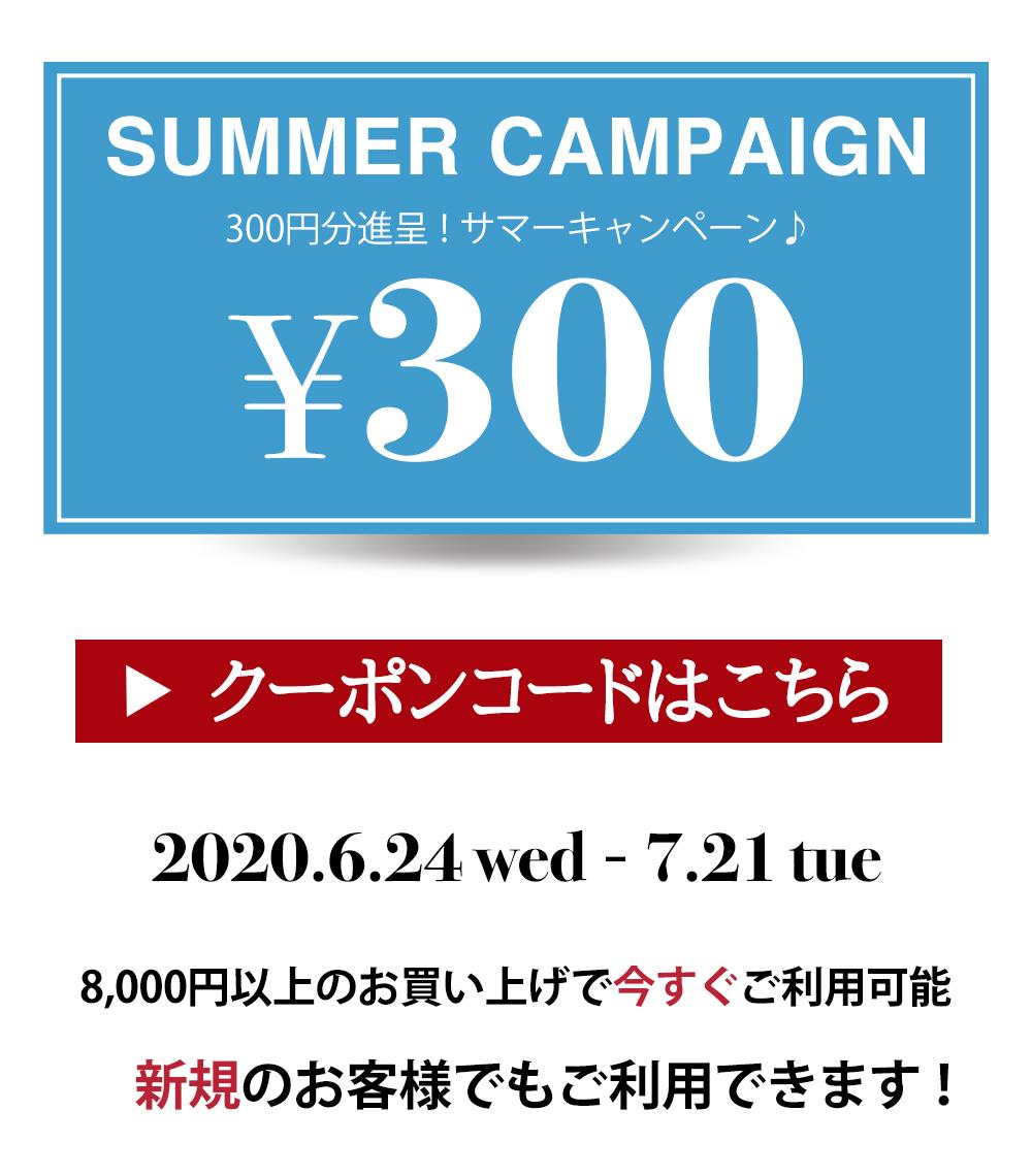 300円分進呈!サマーキャンペーン♪