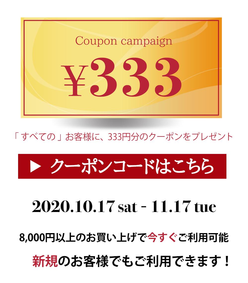 333円クーポン!全員に進呈♪