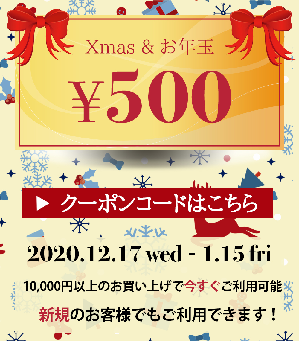 X'mas&お年玉プレゼント♪全員に今スグ使える500円クーポン!