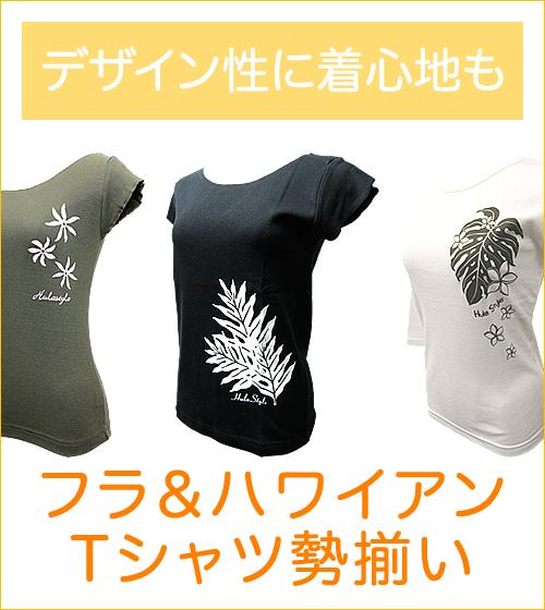 デザイン性に着心地も。フラ・ハワイアンTシャツ勢揃い