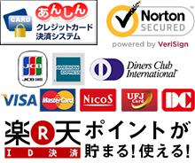 安全あんしんシステム&ベリサン認証システム、使えるクレジットカード