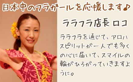 日本中のフラガールを応援します!ララフラ ロコ店長ごあいさつ