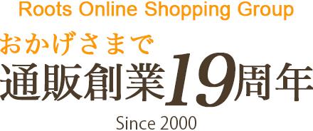 通販2000年創業