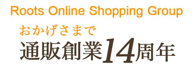 株式会社ルーツ オンラインショッピング創業14周年
