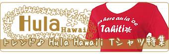 トレンド!Hula Hawaii Tシャツ特集