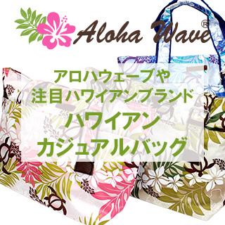 アロハウェーブや注目ハワイアンブランド ハワイアンカジュアルバッグ