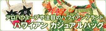 アロハウェーブや注目のハワイアンブランド ハワイアンカジュアルバッグ