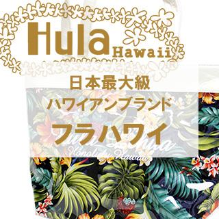 日本最大級ハワイアンブランド フラハワイ