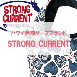 ハワイの老舗サーフブランド STRONG CURRENT