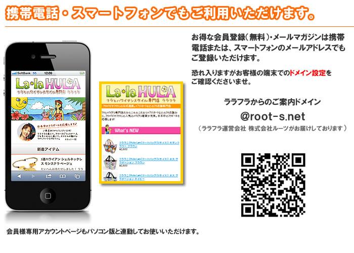 携帯電話・スマートフォンでもご利用いただけます。