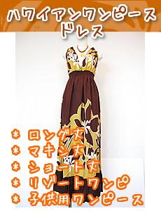 ハワイアンワンピース・ドレス