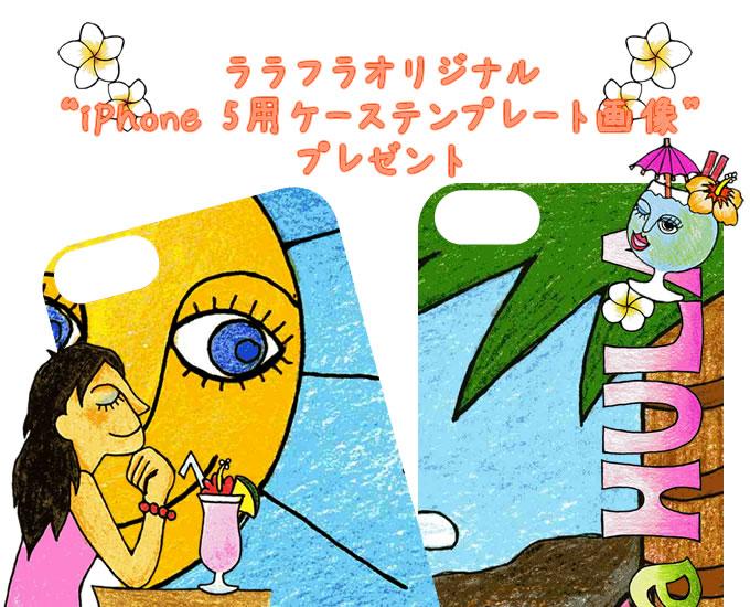 ララフラオリジナル iPhone 5用ケーステンプレート画像プレゼント