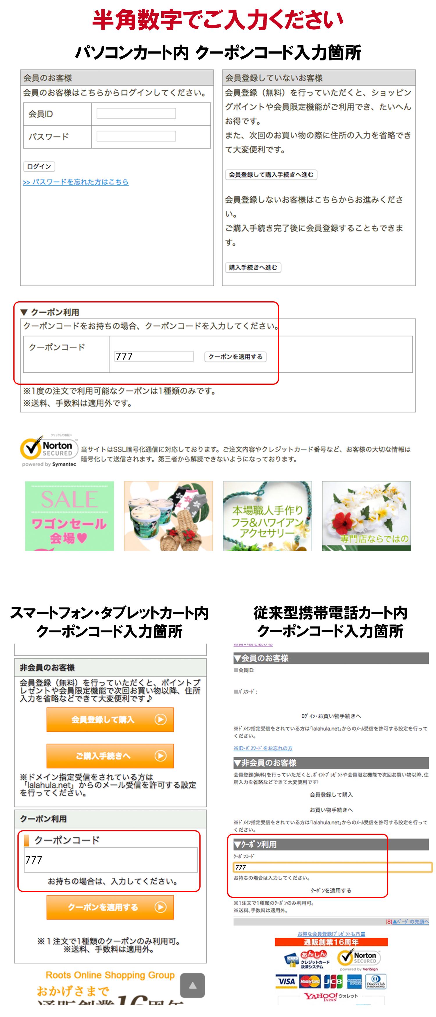 300円分クーポンコード入力箇所