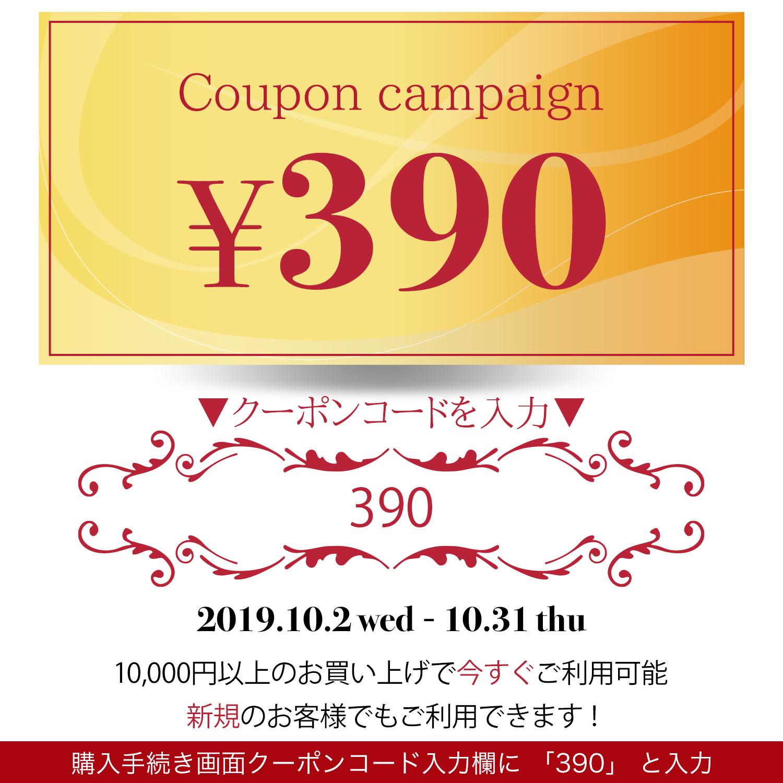 390円クーポンプレゼント!