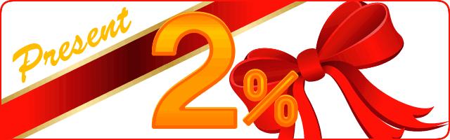 ショッピングポイント2%プレゼント